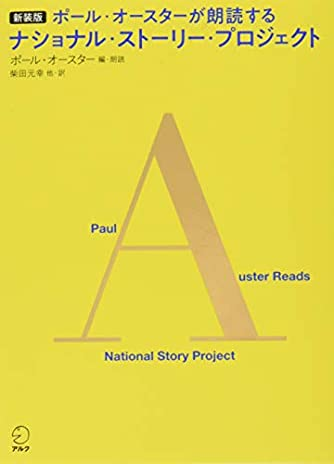 【音声DL有】新装版 ポール・オースターが朗読するナショナル・ストーリー・プロジェクト