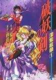 破妖の剣 1―深紫絃韻 (YOUコミックス)