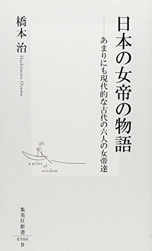 日本の女帝の物語 ―あまりにも現代的な古代の六人の女帝達 (集英社新書)