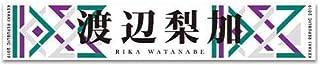 欅坂46 推しメンマフラータオル vol.9 渡辺梨加