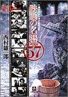 映画の名湯ベスト57―湯けむりシネマ紀行 (小学館文庫)