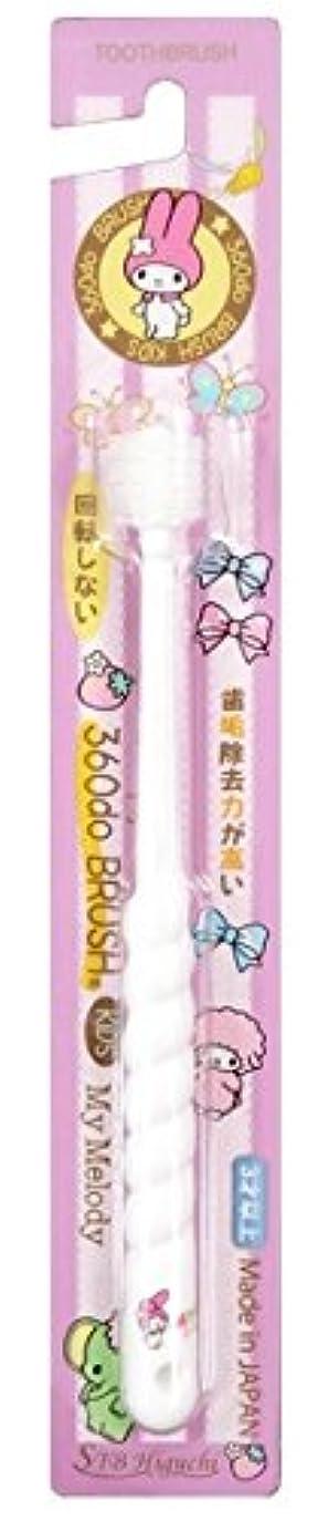欠点スリラーペレグリネーション360度歯ブラシ 360do BRUSH たんぽぽの種キッズ マイメロディ