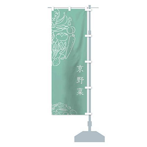 京野菜 のぼり旗 サイズ選べます(ハーフ30x90cm 右チチ)