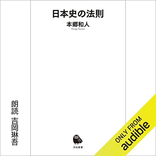 『日本史の法則』のカバーアート
