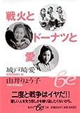 戦火とドーナツと愛 (be文庫)