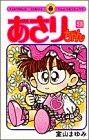 あさりちゃん (58) (てんとう虫コミックス)