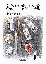 絵のまよい道 (朝日文庫 (あ5-7))