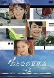 おとなの夏休み Vol.2[DVD]