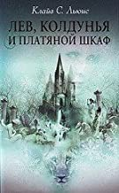 The Lion, the Witch, and the Wardrobe (The Chronicles of Narnia) - Russian Edition (with a dust-jacket)