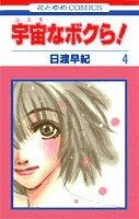 宇宙(コスモ)なボクら! (4) (花とゆめCOMICS)