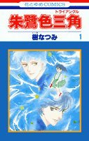 朱鷺色三角(トライアングル) (1) (花とゆめCOMICS)