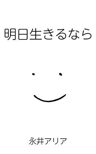 明日生きるなら (聖蹟ブックス)