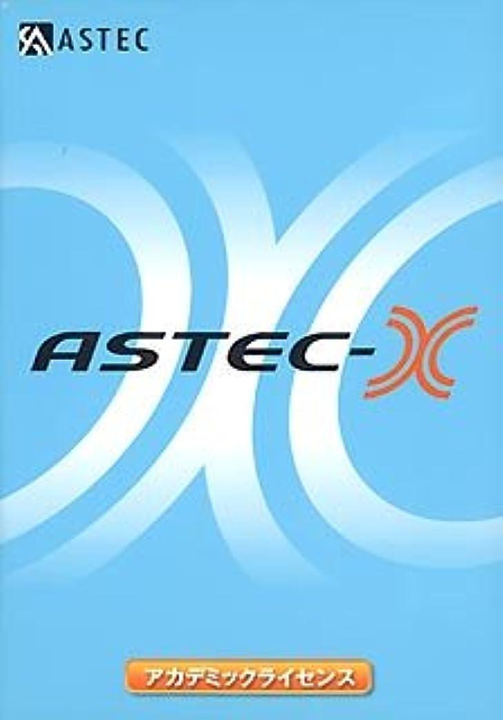お別れを通してとても多くのASTEC-X V4.30 アカデミックライセンス