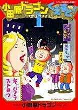 小田原ドラゴンくえすと! 1―ダメ人間冒険ルポ漫画 (ヤングサンデーコミックススペシャル)
