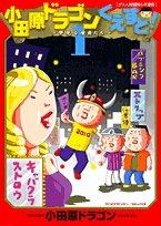 小田原ドラゴンくえすと! 1―ダメ人間冒険ルポ漫画 (ヤングサンデーコミックススペシャル)の詳細を見る