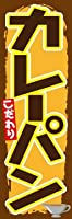 のぼり旗スタジオ のぼり旗 カレーパン003 通常サイズ H1800mm×W600mm
