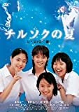 チルソクの夏 [DVD]