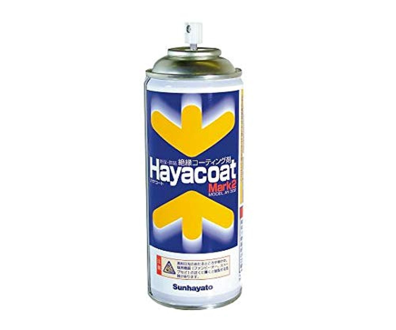 サンハヤト 防湿防錆絶縁剤 ハヤコートMark2 クリアー AY302-3279 【2786397