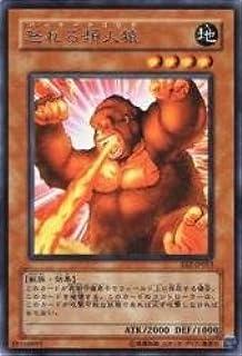 遊戯王OCG 怒れる類人猿 レア EE2-JP013-R エキスパートエディション2