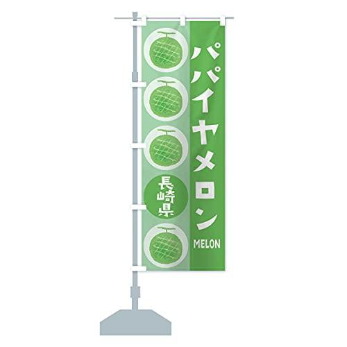 パパイヤメロン のぼり旗 サイズ選べます(ハーフ30x90cm 左チチ)
