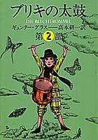 ブリキの太鼓 2 (集英社文庫)