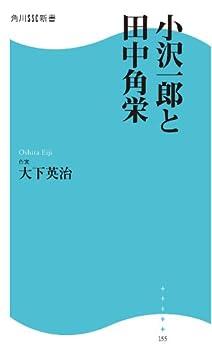 [大下 英治]の小沢一郎と田中角栄 (角川SSC新書)