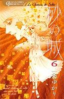 砂の城 6 (クイーンズコミックス)
