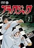 ブラック・ジャック Vol.7[DVD]
