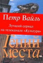 Hardcover Genius of Place [Russian] Book
