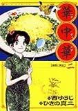 華中華(ハナ・チャイナ) 2 (ビッグコミックス)