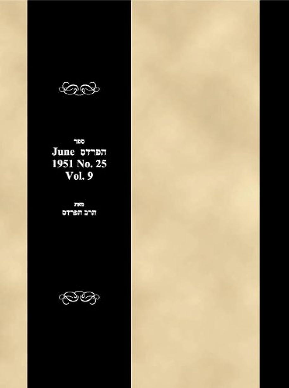 同行するだろうルビーSefer haPardes June 1951 No. 25 Vol. 9