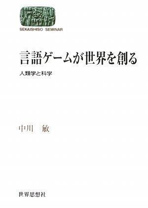 言語ゲームが世界を創る―人類学と科学― (世界思想ゼミナール) (SEKAISHISO SEMINAR)