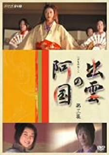 出雲の阿国 第三集 [DVD]