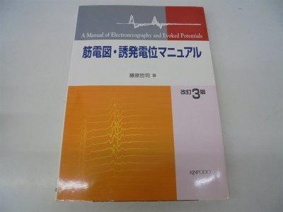 筋電図・誘発電位マニュアルの詳細を見る