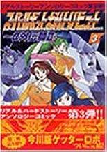 スーパーロボット大戦トリビュート 3 α外伝篇II (マガジンZコミックスデラックス)