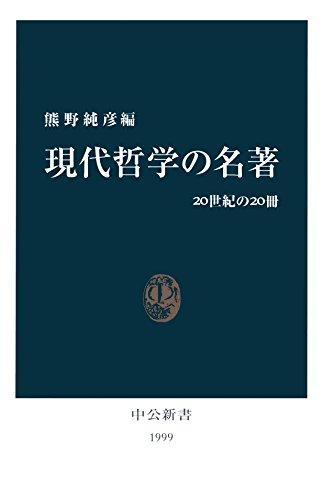 現代哲学の名著 20世紀の20冊 (中公新書)