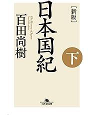 [新版]日本国紀〈下〉 (幻冬舎文庫)