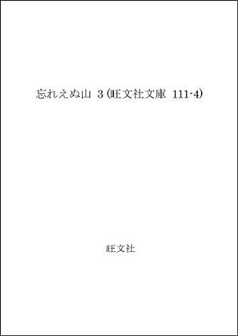 忘れえぬ山 3 (旺文社文庫 111-4)