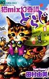猫mix幻奇譚とらじ (1) (フラワーコミックス)