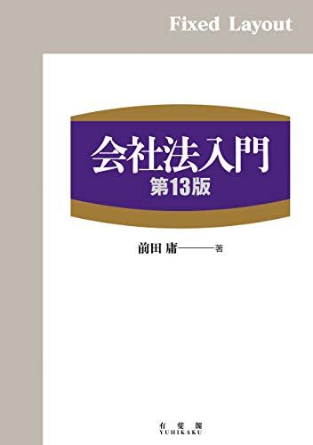 会社法入門(第13版)