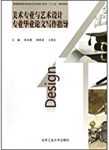 Higher education professional art and art design professional. the 12th Five-Year Plan textbook: professional art and art design professional thesis writing guide(Chinese Edition)