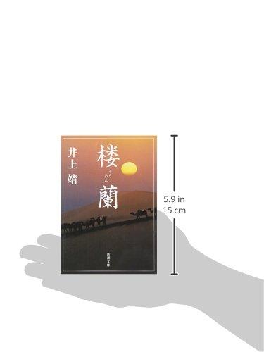 井上靖 北の駅路