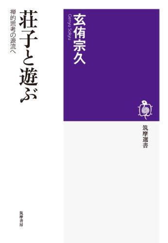 荘子と遊ぶ 禅的思考の源流へ (筑摩選書)