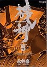 機神 5 (マガジンZコミックス)