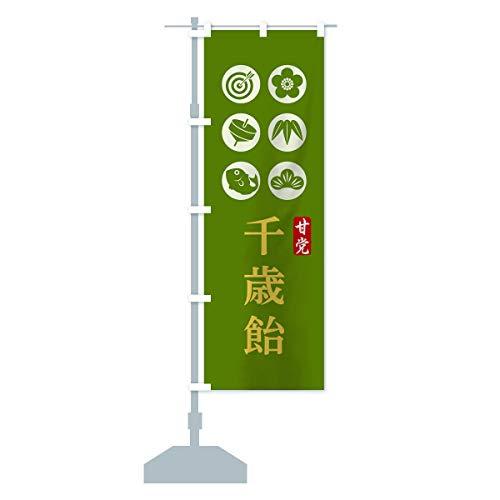 千歳飴 のぼり旗 サイズ選べます(ハーフ30x90cm 左チチ)