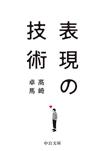 表現の技術 (中公文庫)
