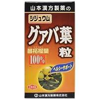 【山本漢方製薬】グァバ葉粒 100% ×3個セット