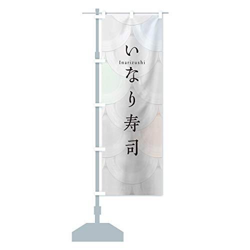 いなり寿司 のぼり旗 サイズ選べます(コンパクト45x150cm 左チチ)