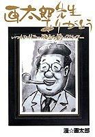画太郎先生ありがとう いつもおもしろい漫画を描いてくれて (ジャンプコミックス デラックス)