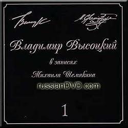 Vladimir Vysotsky in Mikhail Shemyakin's Records/ Vladimir Vysotsky v zapisyah Mihaila Shemyakina (7 CDs)